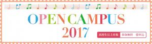 洗足学園音楽大学オープンキャンパス