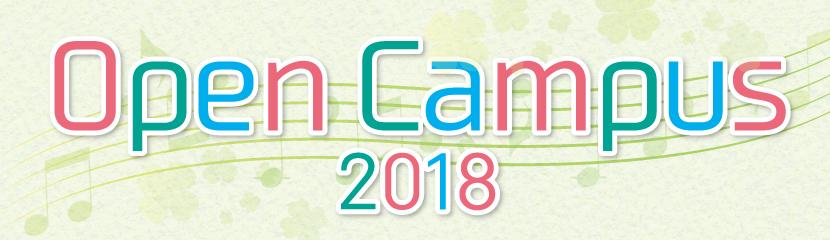 2018年 洗足学園音楽大学オープンキャンパス